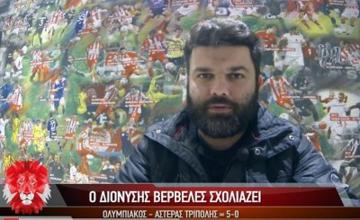 Ο Διονύσης Βερβελές σχολιάζει (27/1/2016)