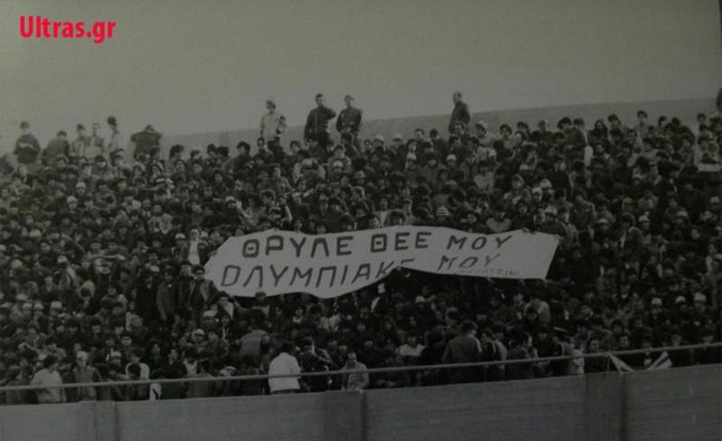Βολεύεστε ΟΛΟΙ με τις απαγορεύσεις για να μην έρχονται Ολυμπιακοί στα γήπεδα σας...