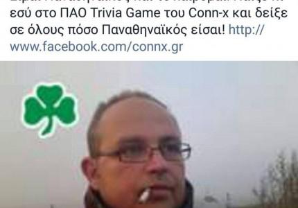 Λασκαράκης: