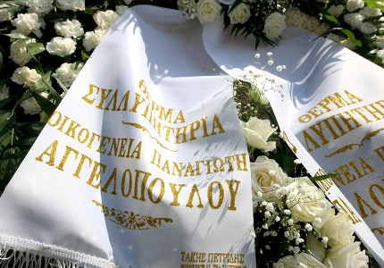 Τίμησαν τον Π. Γιαννακόπουλο, ΚΑΕ, Αγγελόπουλοι και Σπανούλης