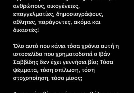 Τα χώνει ο Καραπαπάς! «Είναι επιλογή του Ιβάν Σαββίδη…;» (photos)