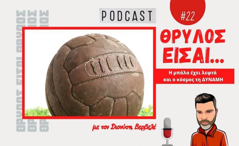 PODCAST Βερβελές | Η μπάλα έχει λεφτά και ο κόσμος τη ΔΥΝΑΜΗ