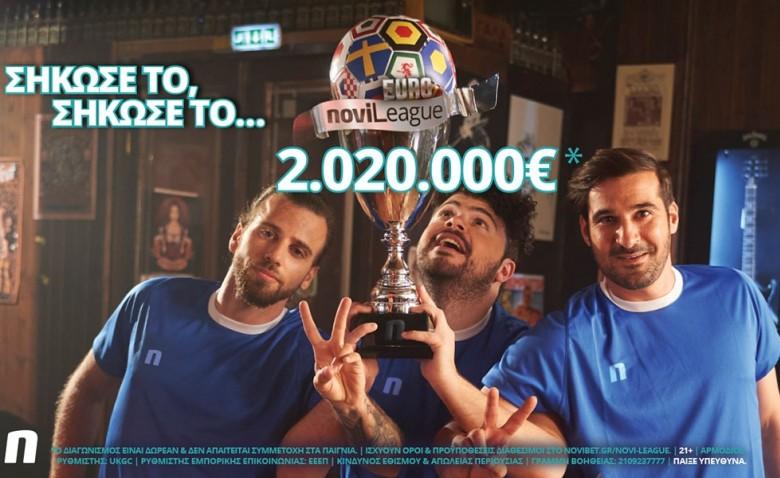 Σήκωσε τη EuroNovileague και κέρδισε 2.020.000€* - Ξεκίνα σήμερα!