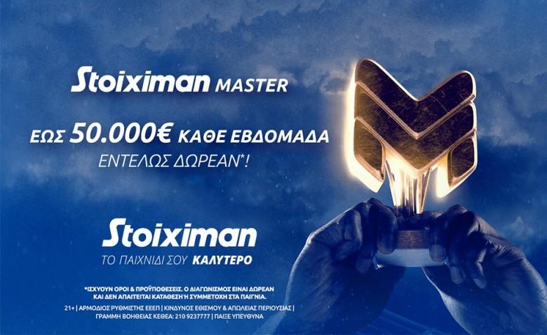 Stoiximan Master: έως 50.000€ εντελώς δωρεάν* το Σαββατοκύριακο!