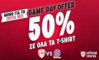 Έκπτωση 50% από το Official Olympiacos BC Store