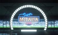Επιστρέφει η Σούπερ Μπάλα στο MEGA (video)