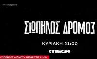 «Σιωπηλός Δρόμος»: Απόψε το έκτο επεισόδιο της δραματικής σειράς του MEGA (video)