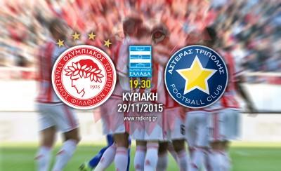 Ολυμπιακός - Αστέρας Τρίπολης 3-1 (τελικό)