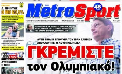 Δεν βάζουν μυαλό στη Θεσσαλονίκη!
