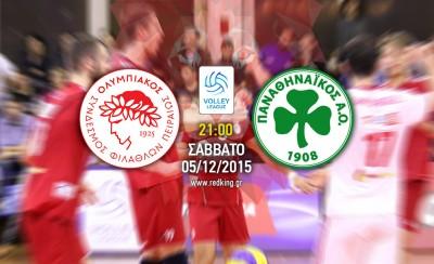 Ολυμπιακός - ΠΑΟ 3-0