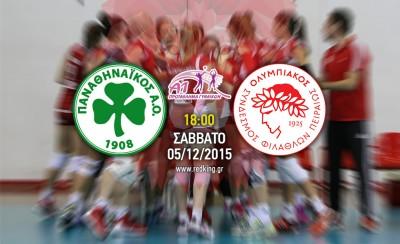 ΠΑΟ - Ολυμπιακός 1-3