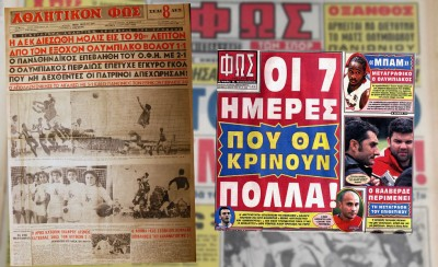 61 χρόνια