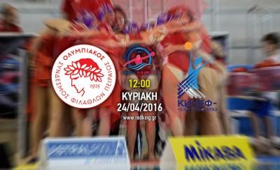 Ολυμπιακός-Κίνεφ Κίρισι 9-10