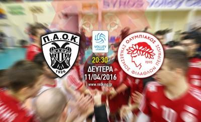 ΠΑΟΚ-Ολυμπιακός 2-3 (25-21, 24-26, 25-23, 17-25, 8-15)