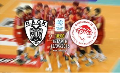 ΠΑΟΚ-Ολυμπιακός 3-1 (22-25, 25-23, 25-22, 25-18)