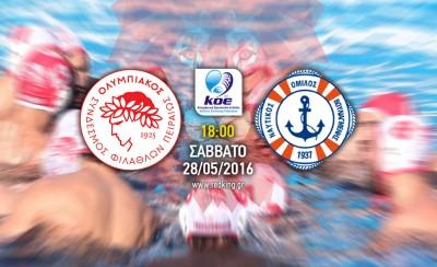 Ολυμπιακός-ΝΟΒ 12-5
