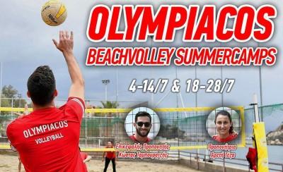 Τα volley summer camps του Ολυμπιακού