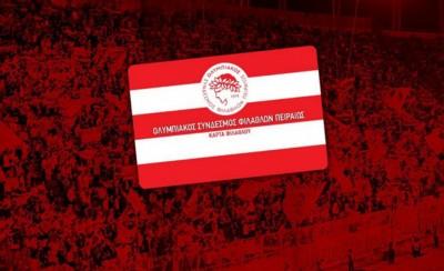 Ζηλεύουν τον ΠΡΩΤΟΠΟΡΟ Ολυμπιακό!