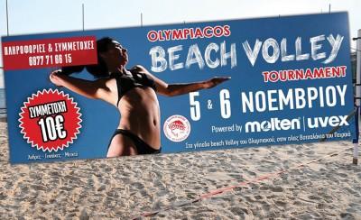 Το πρώτο τουρνουά Beach Volley