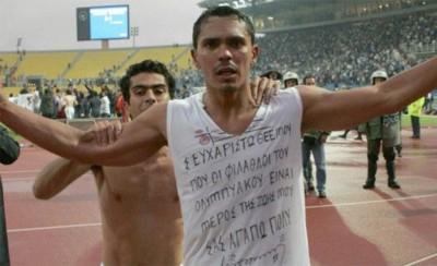 Ευχαριστώ και τον Θεό που μ' έκανε Ολυμπιακό...