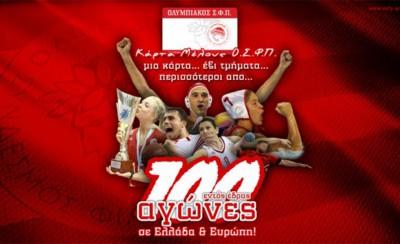 Γίνε «συνένοχος» στις επιτυχίες του Ολυμπιακού σε Ελλάδα και Ευρώπη...