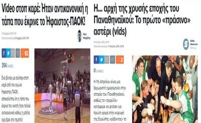 Αντικανονικό του Ήφαιστου; Του Βράνκοβιτς τότε τι είναι;