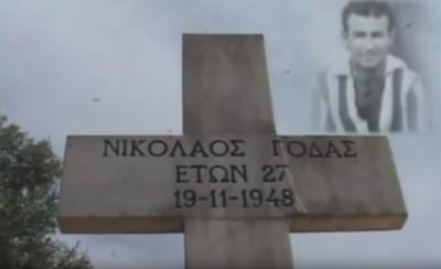 Εκτελέστηκε φορώντας τη φανέλα του Ολυμπιακού! (video)