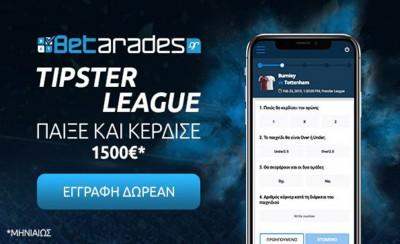Μπες στο Tipster League του Betarades.gr και διεκδίκησε 1.500€!