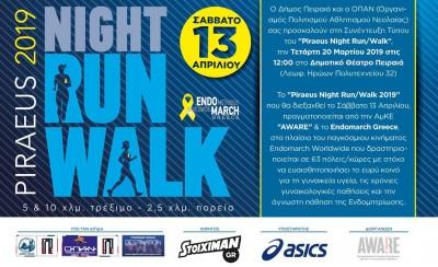 Αντίστροφα για το Piraeus Night Run/Walk