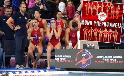 Ή νιώθεις ότι αγαπάς αυτόν το σύλλογο, ή απλά λες ότι είσαι Ολυμπιακός