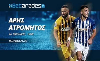 Στοίχημα: Με τα γκολ στη Θεσσαλονίκη (vid)