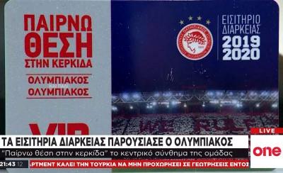Έτσι παρουσίασε το One TV τα διαρκείας του Ολυμπιακού (video)
