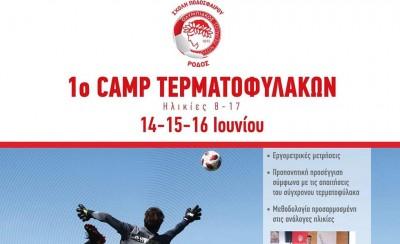 Camp τερματοφυλάκων από τη Σχολή Ρόδου