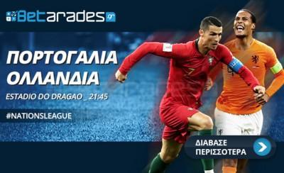 Στοίχημα: Με τα γκολ στο Πορτογαλία - Ολλανδία!