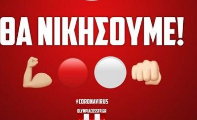 Το μήνυμα για τον κορονοϊό και το «θα νικήσουμε» (photos)