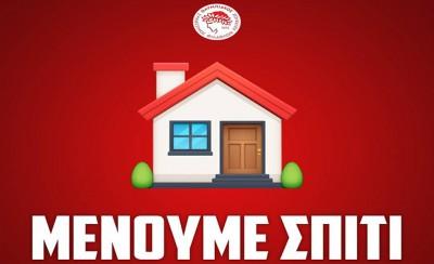 «Μένουμε σπίτι» (video)