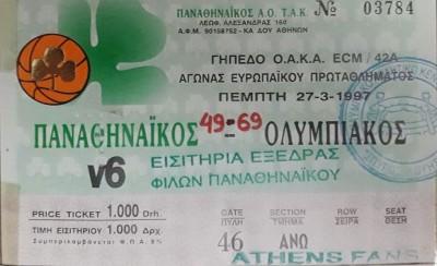 Απλωθείτε γιατί «έρχονται» με εισιτήρια που πήραν από τους συνδέσμους μας!