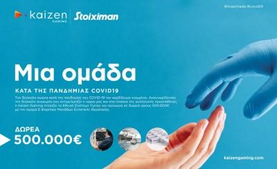 Με φορητές ΜΕΘ αξίας 500.000 ευρώ στηρίζει η Kaizen Gaming (Stoiximan) το ΕΣΥ