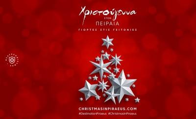 Χριστούγεννα στον Πειραιά – γιορτές στις γειτονιές! (photos)
