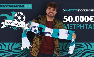 Novileague: Ο «γκουρού» με τις 50.000€!