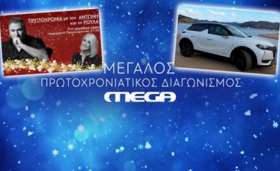 Πρωτοχρονιά με τον Αντώνη Ρέμο και τη Ρούλα Κορομηλά στο Mega! (videos)