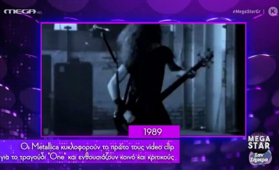 Σαν σήμερα από το MEGA STAR (video)