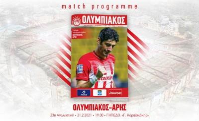 Το match programme του Ολυμπιακός-Άρης! (περιοδικό)