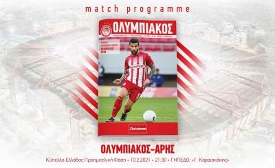 Το επίσημο πρόγραμμα αγώνα του Κυπέλλου! (magazine)