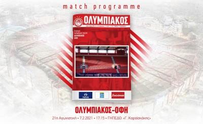 Διαβάστε το match programme! (magazine)