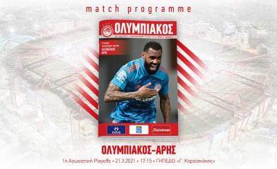 Το επίσημο match programme στο… πιάτο σας!