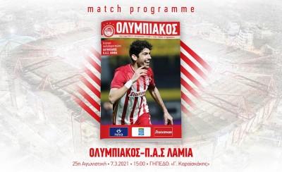 Το match programme στο… πιάτο σας! (e-mag)