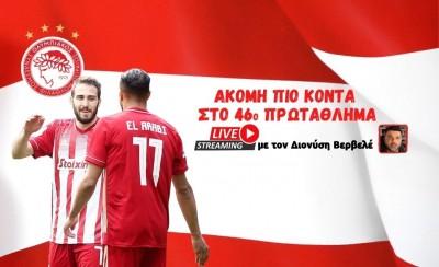 Live streaming | Ακόμη πιο κοντά στο 46ο πρωτάθλημα