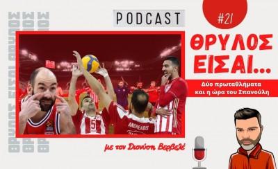 PODCAST Βερβελές | Δύο πρωταθλήματα και η ώρα του Σπανούλη