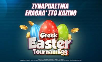 winmasters casino: Το Greek Easter Tournamegg* είναι γεγονός!